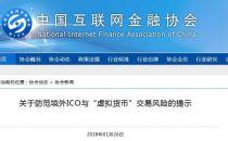 """关于防范境外ICO与""""虚拟货币""""交易风险的提示"""