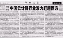 经济学人:中国云计算行业发力赶超西方