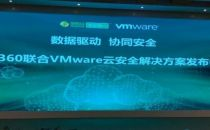 瞄准云安全市场,360企业安全与VMware达成战略合作