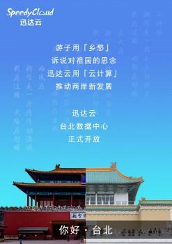 迅达云台北数据中心正式开放,游戏出海再添助力2