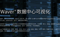 TWaver®数据中心可视化