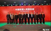 中国联通混改又一大动作:牵手阿里,瞄准智能资产交易
