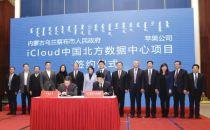 乌兰察布市与苹果公司签署iCloud中国北方数据中心项目合作协议