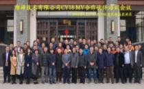 """多维度提升业务能力,维谛(Vertiv)""""2018 MV合作伙伴培训""""成功举办"""