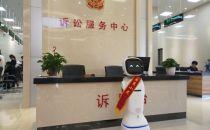 机器人新应用:提升法院诉讼服务质效