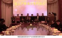 """秦淮数据新签南通基地投资协议    长三角经济圈""""前店后厂""""战略布局升级"""