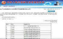 工信部:拟收回乐视网、中国联通等公司部分电信网码号