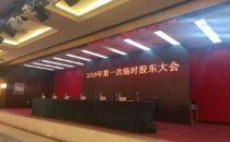 乐视网股东大会:主席台名牌仅6人 孙宏斌未出席