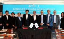 中国移动与爱立信签署战略合作协议