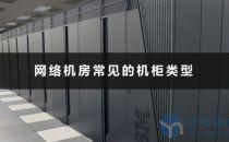 网络机房常见机柜——列头柜、配电柜、微模块机柜
