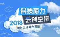2018 IBM云计算创意园火热报名