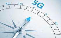 速度最快!5G入网用户三年将达5亿