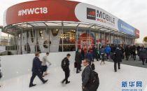 2018世界移动通信大会(MWC18)巴塞罗那开幕现场