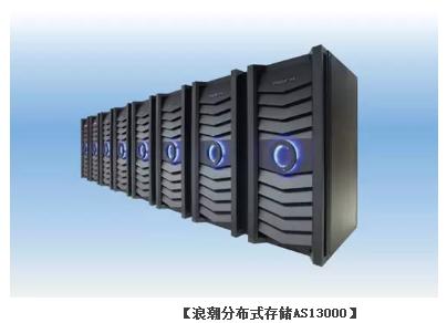 中标中国移动 浪潮分布式存储斩获30%集采