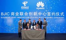 深度解析中国电信与华为成立BJIC:里程碑式的合作,通信产业大觉醒