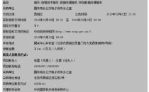 国家政务服务平台(一期)工程政务云平台(私有云)服务采购项目招标公告