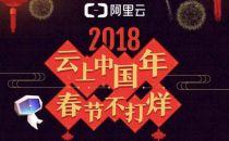 Gartner将阿里云CDN评定为全球级 2018春节互联网流量创历史新高