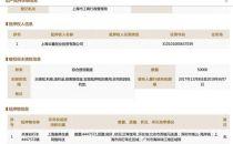 消息称ofo获得阿里17.7亿元融资 单车作为抵押物