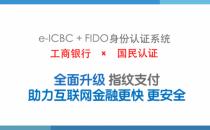 国民认证与中国工商银行总行达成合作,助力打造智慧银行