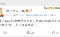 百度云高管傅徐军离职 网传去向:腾讯阅文或腾讯云