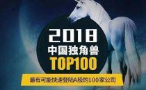 """""""2018中国独角兽100强""""榜单发布 华云数据入选"""