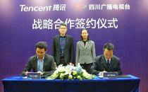 四川广播电视台与腾讯公司战略合作 推进广电行业融合发展