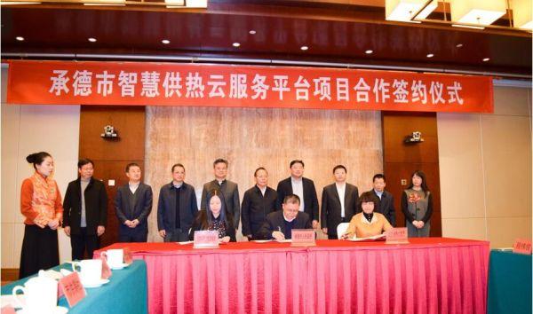 图为签约现场,签约领导为承德市人民政府副市长刘宏伟(中)、北京市热力集团副总经理刘荣(右)及北京供销大数据集团总裁陈静红(左)。