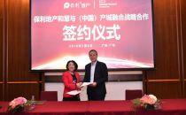 保利地产与HPE中国签订战略合作协议