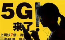 推进5G是华为和高通的阴谋?