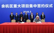 阿里数据中心张纪中工作室 杭州一批重大项目开工签约