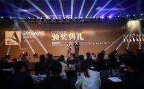 2018 AWE艾普兰奖揭晓,LG斩获两大重磅奖项