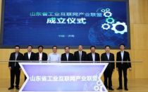 山东省工业互联网产业联盟正式成立 浪潮担任理事长单位