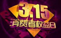 """央视315晚会又要来了:细数那些年被""""吊打""""过的科技企业"""