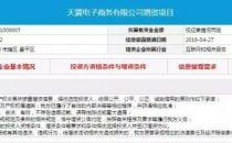 中国电信进击新金融,突然宣布甜橙金融启动混改!
