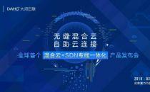 【10个大咖名额等你来】ZStack&大河云联混合云+SDN专线产品发布会
