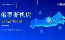 金山云俄罗斯数据中心开启内测 助推中国企业出海