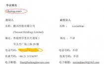 腾讯申请仲裁fuckqq.com域名