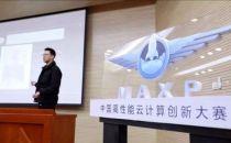 问鼎高性能云计算之王?中国高性能云计算创新大赛见分晓