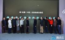 腾讯云与未来媒体发布4K全景实验室 跨界融合加速视听产业发展