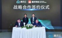 重庆有线与腾讯云战略合作,力促互联网+智慧广电,构建智慧城市