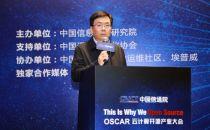 工信部网络安全管理局付景广为OSCAR开源和私有云安全论坛致辞