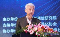 中国通信标准化协会秘书长杨泽民 致辞