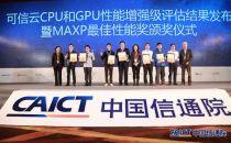 《2018首届中国高性能云计算创新大赛》结果发布