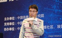邹萍:工业互联网平台IDNICS及其开源生态初步实践