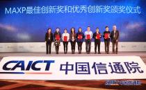 2018首届MAXP中国高性能云计算创新大赛结果隆重揭晓