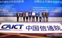 """OSCAR尖峰开源技术和人物""隆重揭晓"