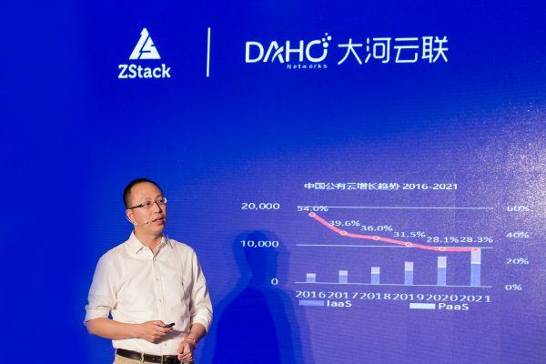 3、演讲照片-ZStack 创始人&CEO 张鑫