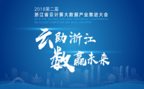 浪擎科技即将亮相第二届浙江省云计算大数据推进大会