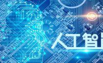 重庆大数据人工智能创新中心正式揭牌