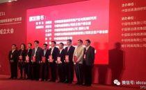 中国跨境数据通信产业联盟成立|三大运营商参会